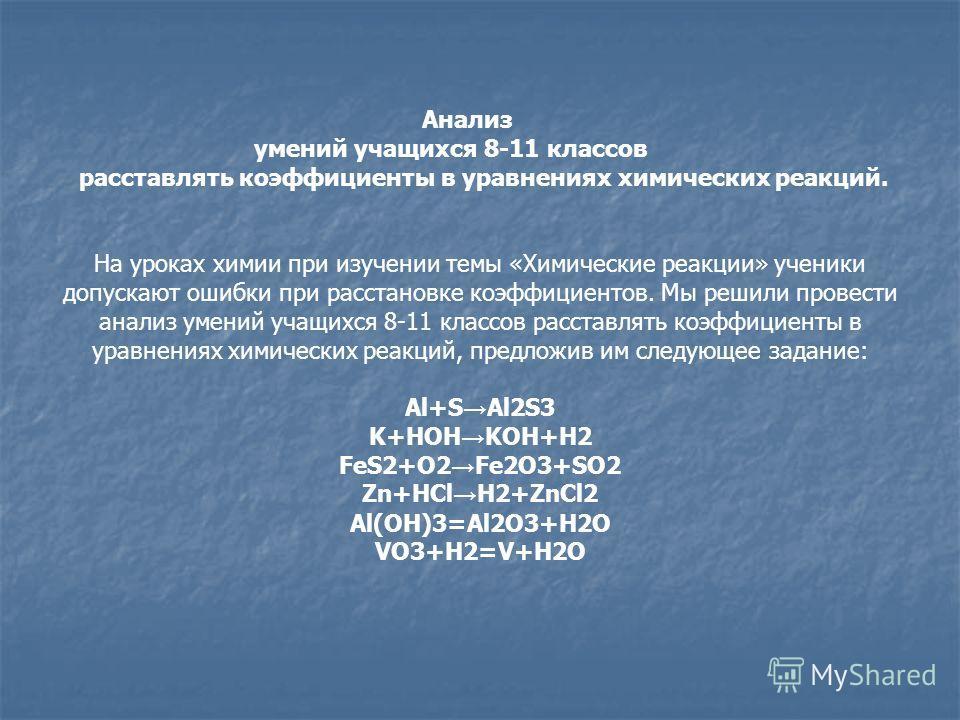 коэффициенты в уравнениях