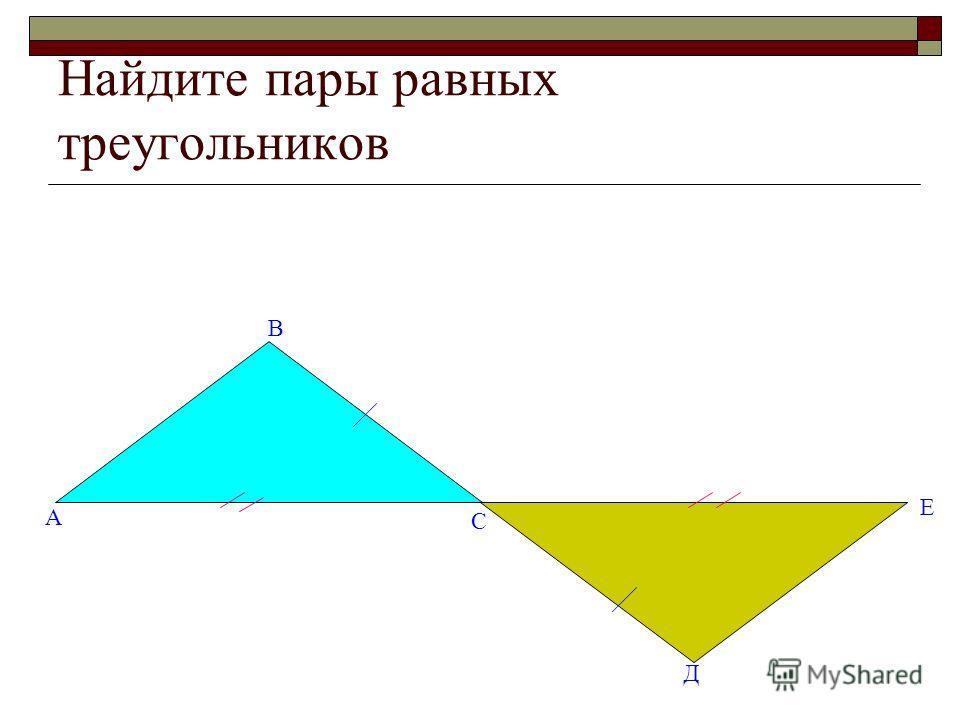 Найдите пары равных треугольников А В Д Е С