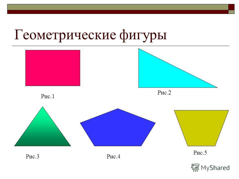 Геометрические фигуры Рис.1 Рис.2 Рис.3Рис.4 Рис.5