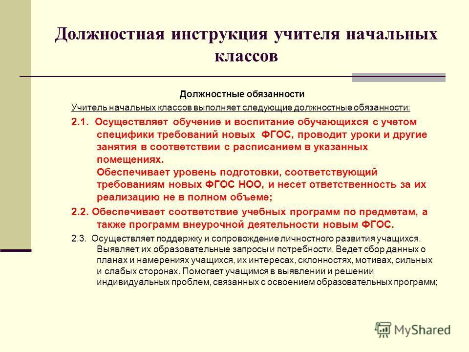 Должностная Инструкция Учителя Коррекционной Школы 8 Вида img-1