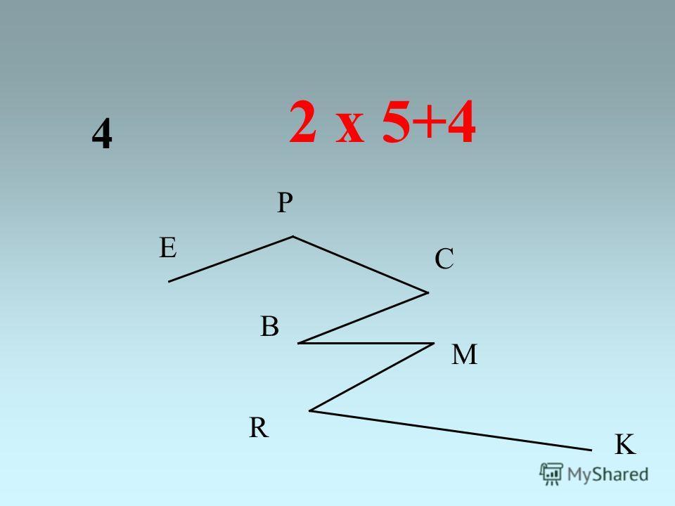 4 E P C B M R K 2 х 5+4