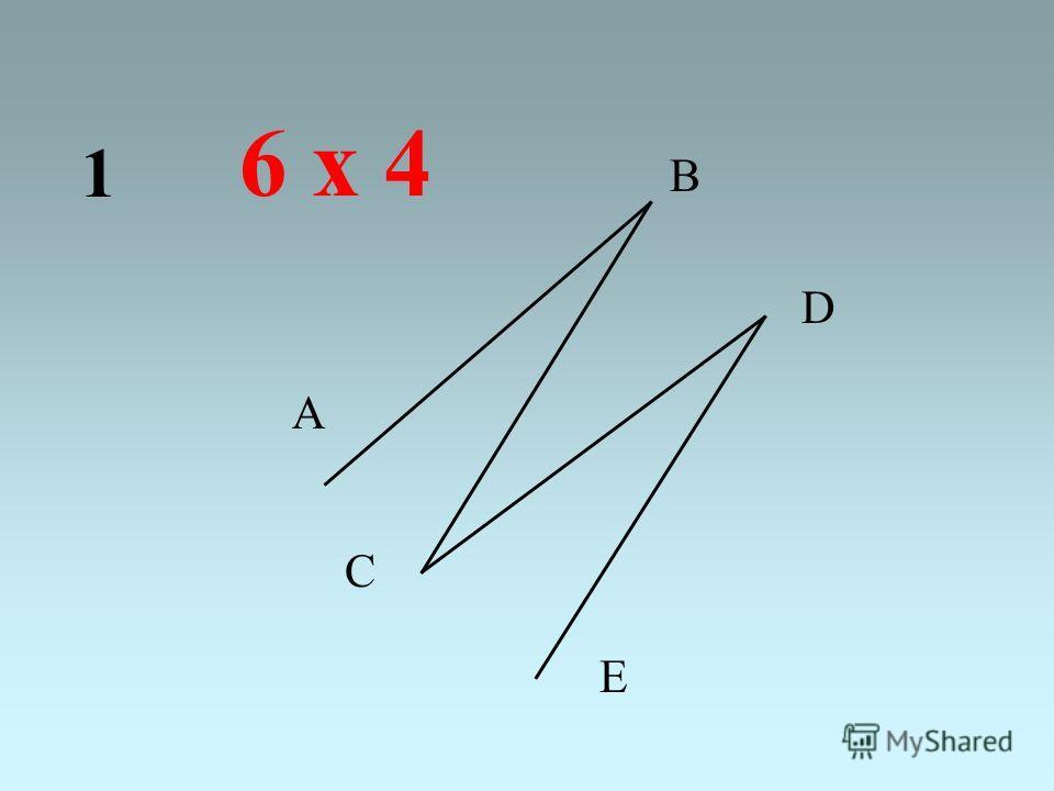 1 А В С D E 6 х 4
