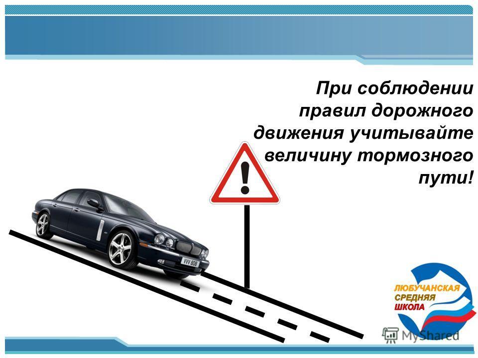 При соблюдении правил дорожного движения учитывайте величину тормозного пути!
