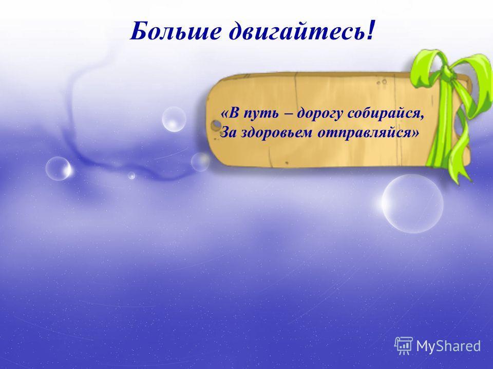 Соблюдать чистоту (гигиену) тела Соблюдать чистоту одежды Соблюдать чистоту дома