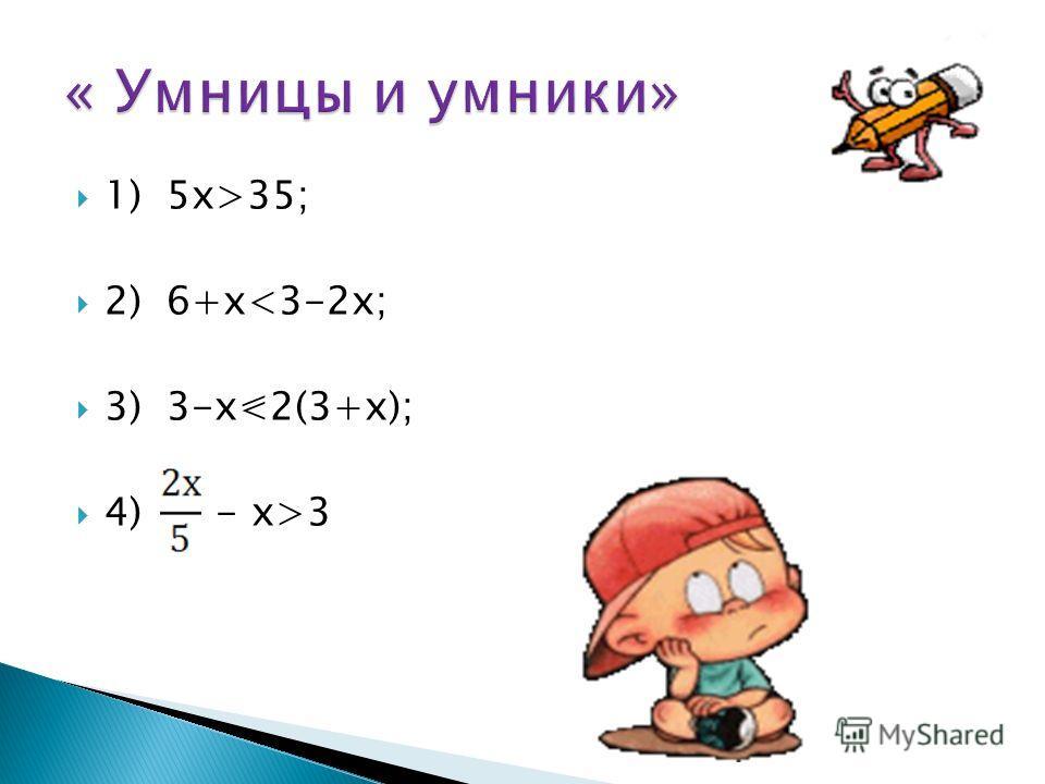 1) 5х>35; 2) 6+х3