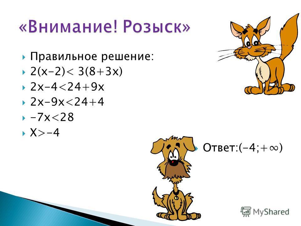Правильное решение: 2(х-2)< 3(8+3х) 2х-4