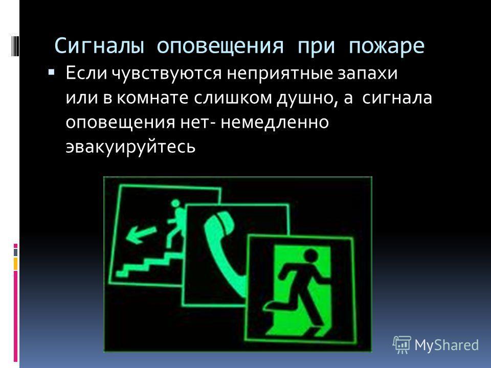 Сигналы оповещения при пожаре Если чувствуются неприятные запахи или в комнате слишком душно, а сигнала оповещения нет- немедленно эвакуируйтесь