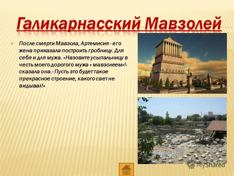 Храм Артемиды строился многократно. Но ранние деревянные здания приходили в ветхость, сгорали или гибли от нередких здесь землетрясений и поэтому в середине VI века до нашей эры было решено построить, не жалея средств и времени, великолепное жилище д