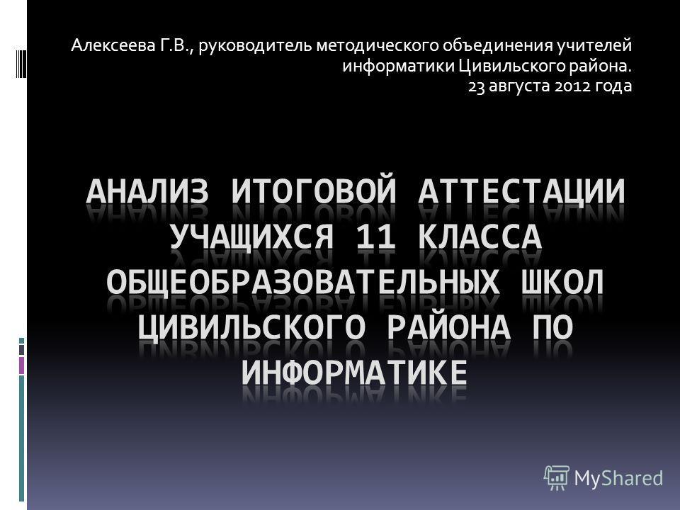 Алексеева Г.В., руководитель методического объединения учителей информатики Цивильского района. 23 августа 2012 года