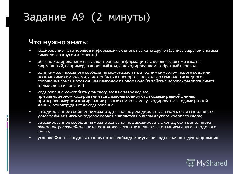 Задание А9 (2 минуты) Что нужно знать: кодирование – это перевод информации с одного языка на другой (запись в другой системе символов, в другом алфавите) обычно кодированием называют перевод информации с «человеческого» языка на формальный, например