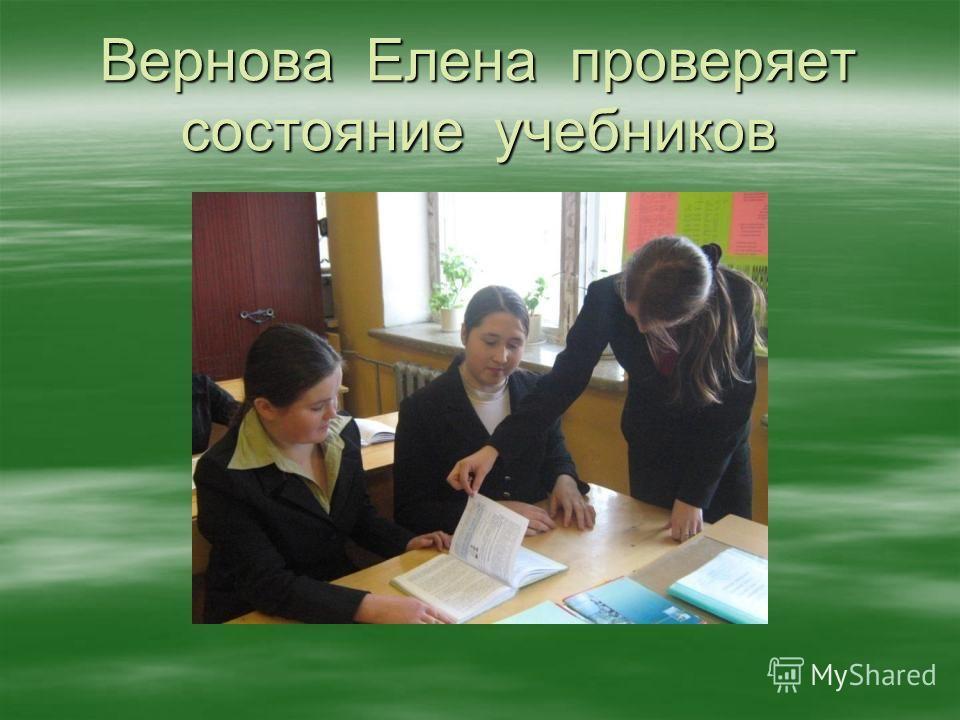 Вернова Елена проверяет состояние учебников