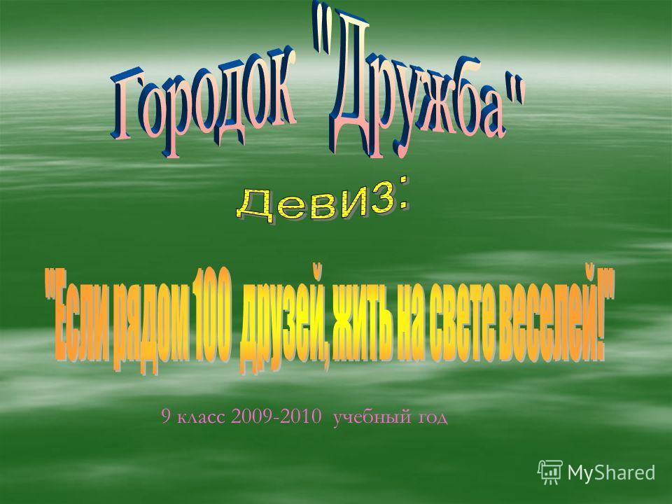 9 класс 2009-2010 учебный год