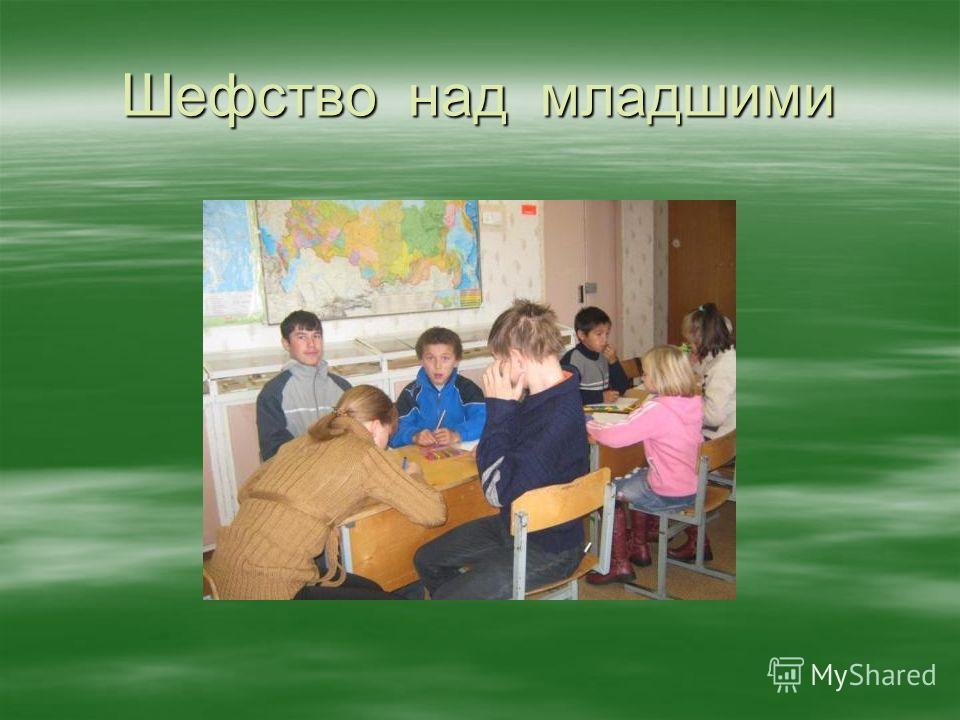 Шефство над младшими