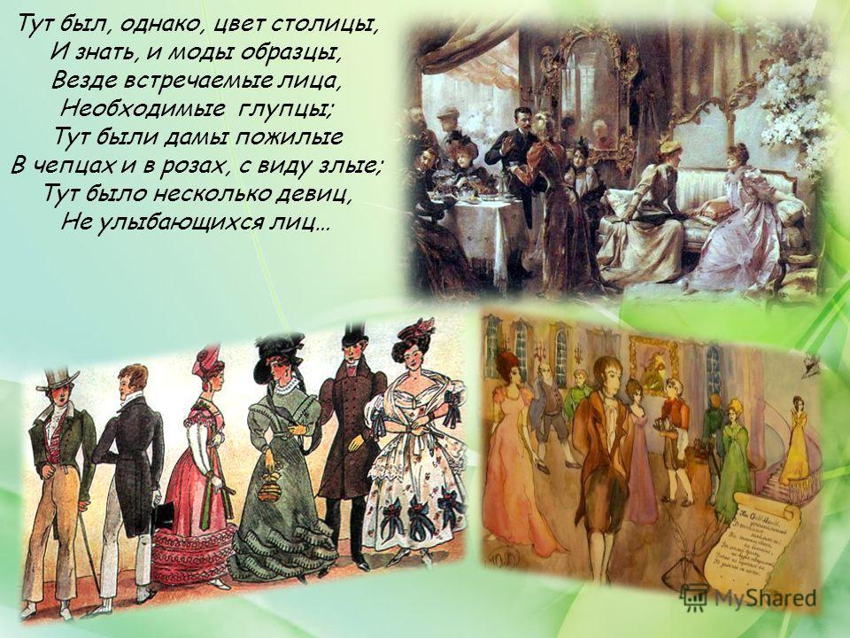 ўут был однако цвет столицы и знать и моды образцы