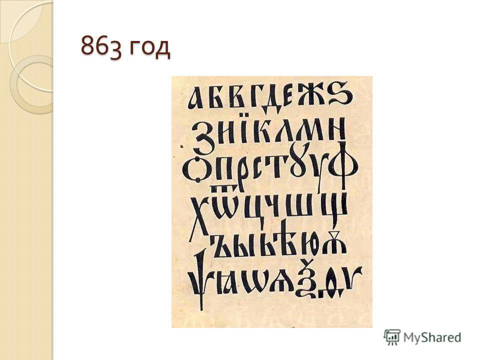 863 год