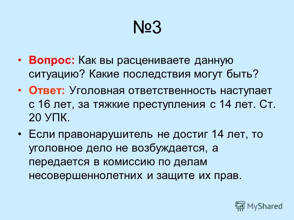 2 Вопрос: Имеют ли право Олег 12 лет и Алексей 17 лет заниматься предпринимательской деятельностью? Ответ: С согласия родителей подросток с 16 лет может заниматься предпринимательской деятельностью. При этом родители не несут за него ответственности.