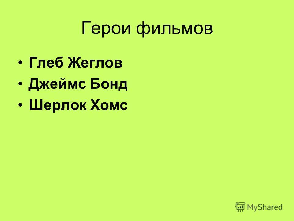 Известные сыщики. Трость, трубка, скрипка, лупа. (Шерлок Холмс.) Планшет, фуражка. (Анискин.) Котелок, жилет, трость. (Эркюль Пуаро.)