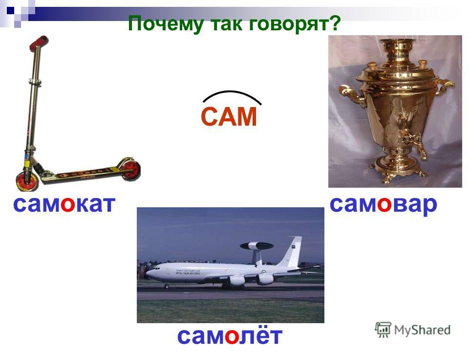 самолёт самокатсамовар САМ Почему так говорят?
