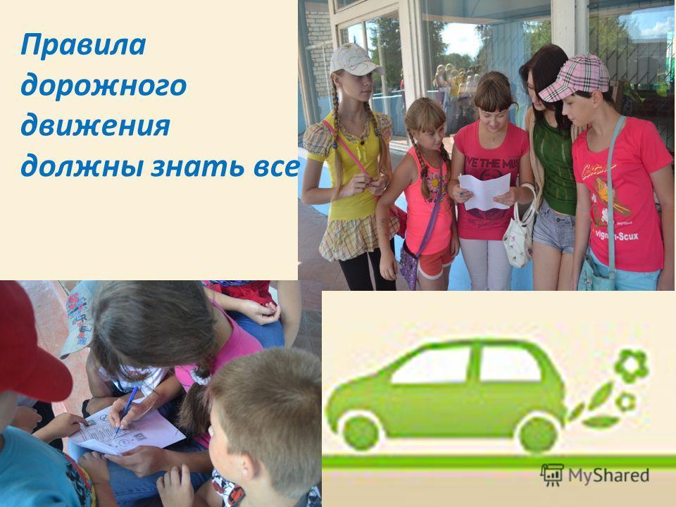 Правила дорожного движения должны знать все