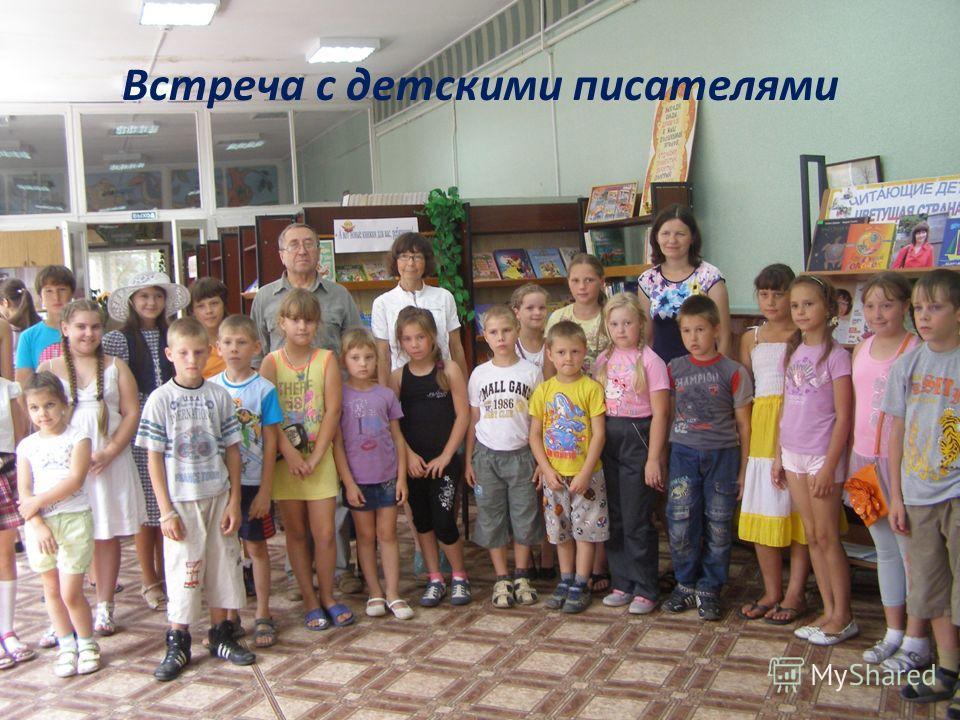 Встреча с детскими писателями