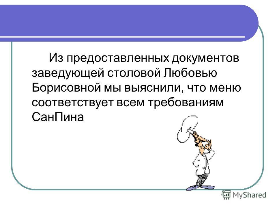 Из предоставленных документов заведующей столовой Любовью Борисовной мы выяснили, что меню соответствует всем требованиям СанПина