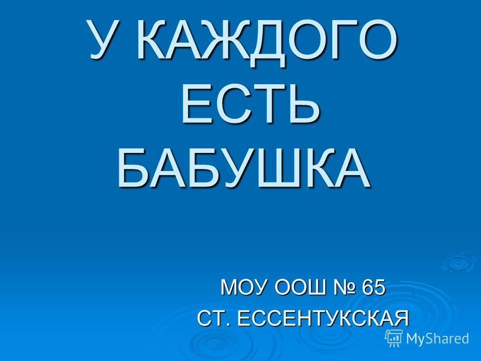 У КАЖДОГО ЕСТЬ БАБУШКА МОУ ООШ 65 СТ. ЕССЕНТУКСКАЯ