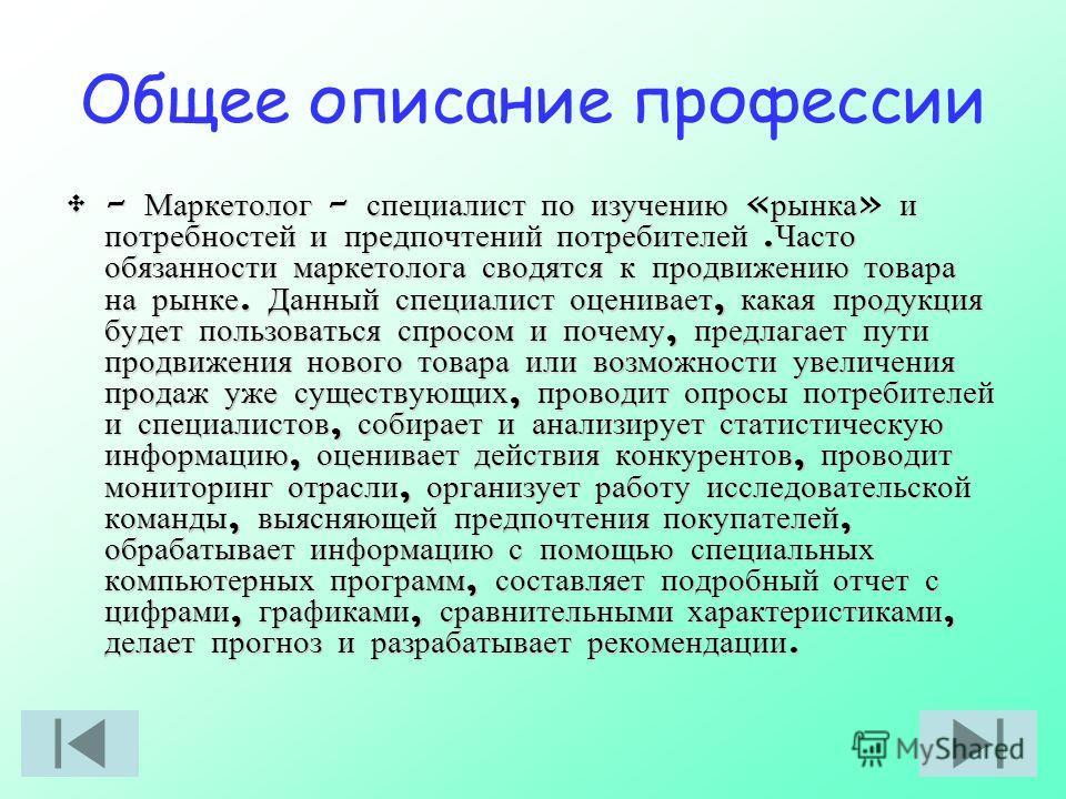 Презентация на тему : « Моя будущая профессия – Маркетолог !» Ученицы 9 « Б » класса Средней школы 523 Алимовой Юлии