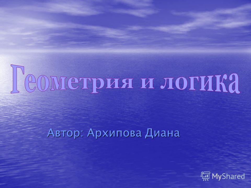 Автор: Архипова Диана