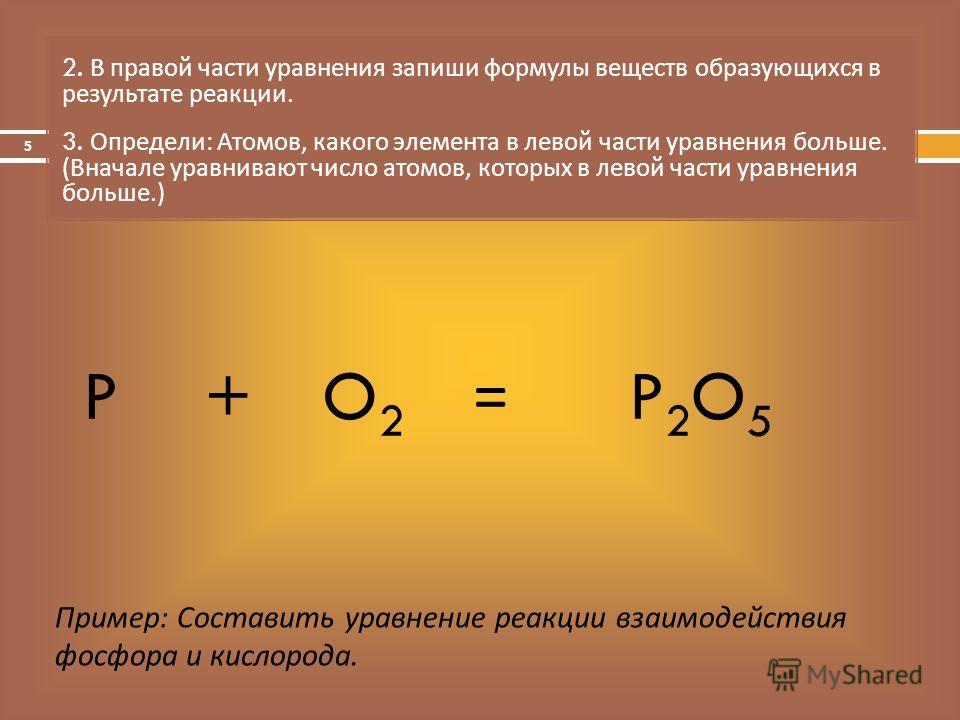 = 2. В правой части уравнения запиши формулы веществ образующихся в результате реакции. 3. Определи : Атомов, какого элемента в левой части уравнения больше. ( Вначале уравнивают число атомов, которых в левой части уравнения больше.) Пример: Составит