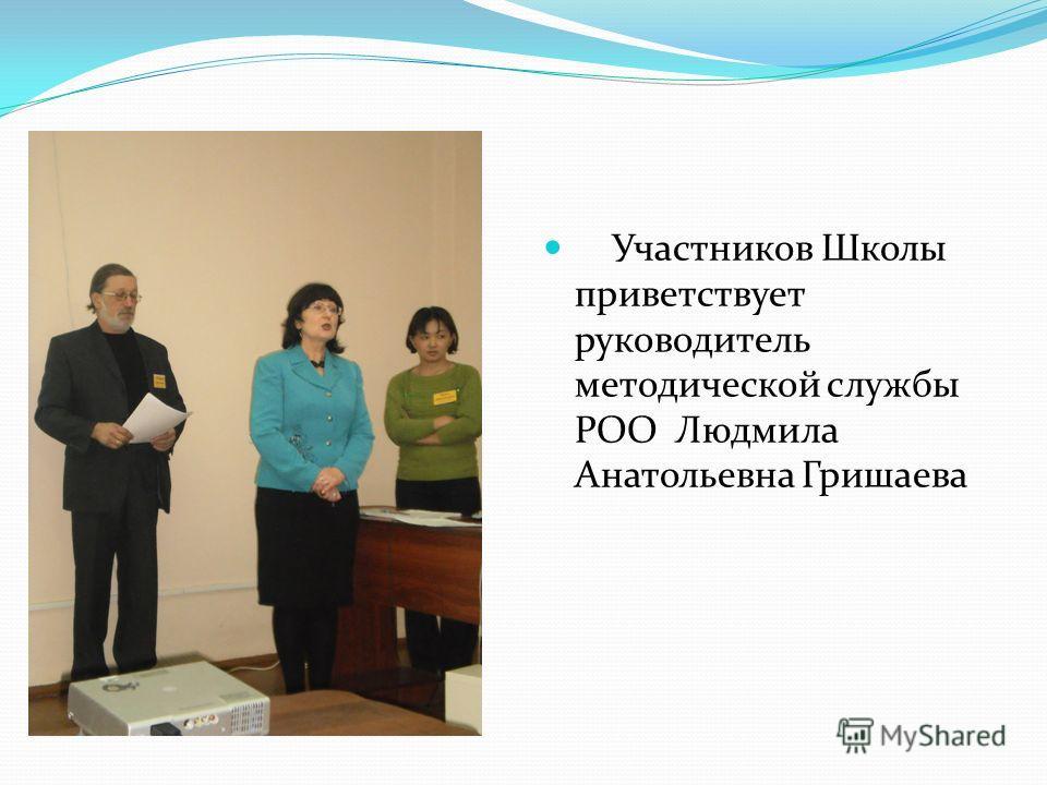 Участников Школы приветствует руководитель методической службы РОО Людмила Анатольевна Гришаева