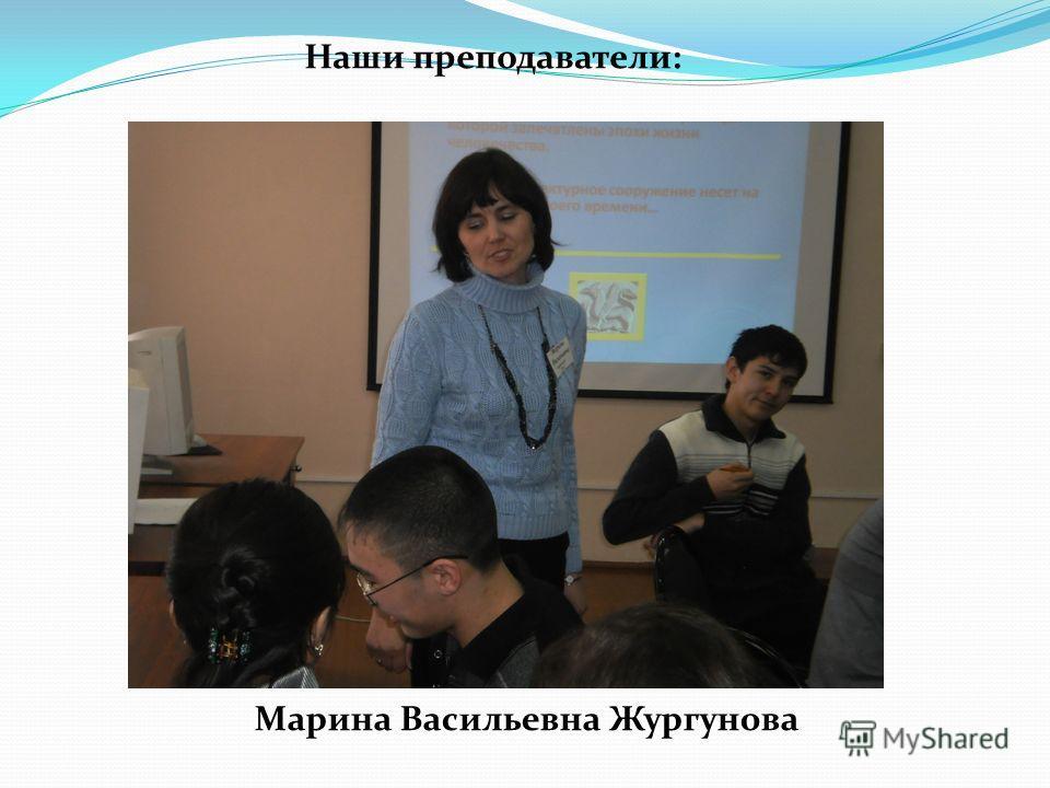 Наши преподаватели: Марина Васильевна Жургунова