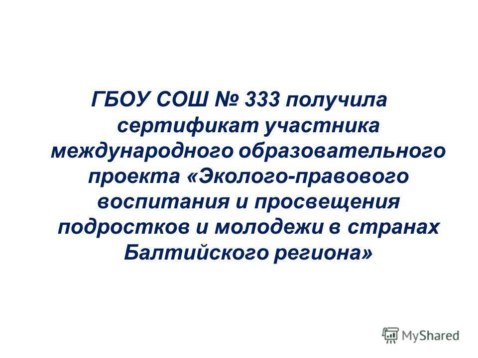 ГБОУ СОШ 333 получила сертификат участника международного образовательного проекта «Эколого-правового воспитания и просвещения подростков и молодежи в странах Балтийского региона»