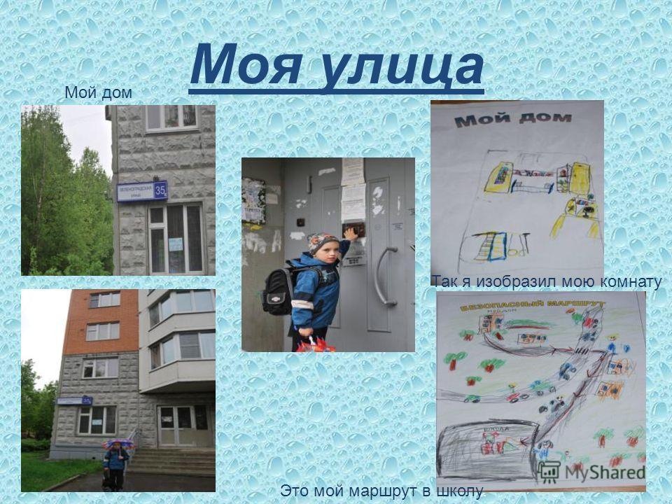 Моя улица Так я изобразил мою комнату Это мой маршрут в школу. Мой дом