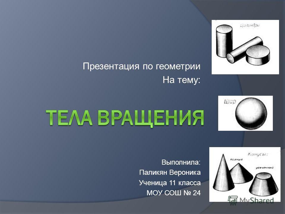 Презентация по геометрии На тему: Выполнила: Паликян Вероника Ученица 11 класса МОУ СОШ 24