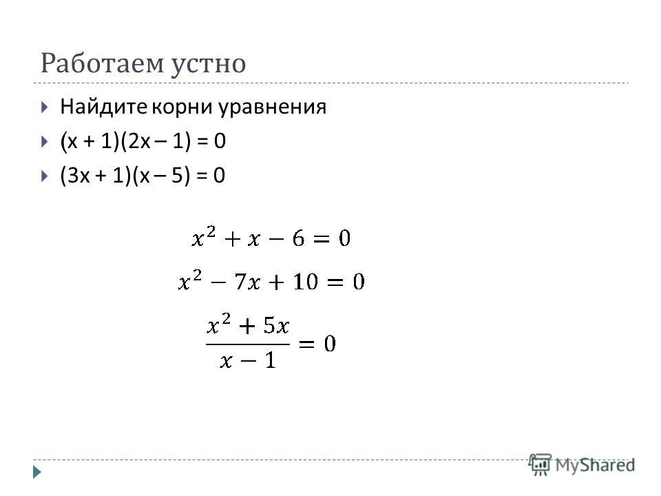 Работаем устно Найдите корни уравнения ( х + 1)(2 х – 1) = 0 (3 х + 1)( х – 5) = 0