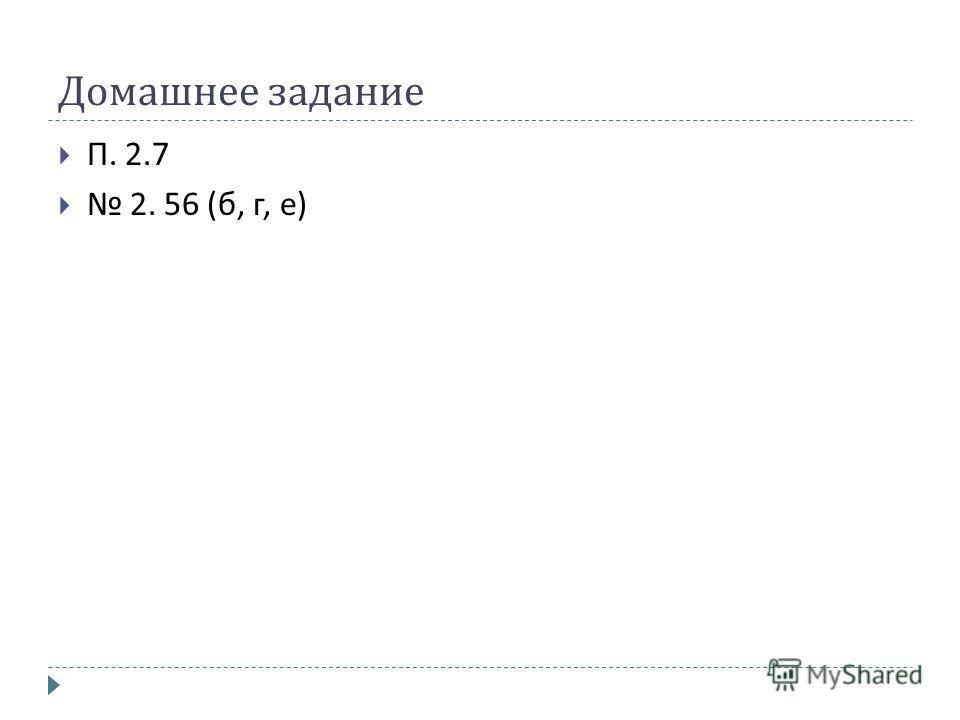 Домашнее задание П. 2.7 2. 56 ( б, г, е )