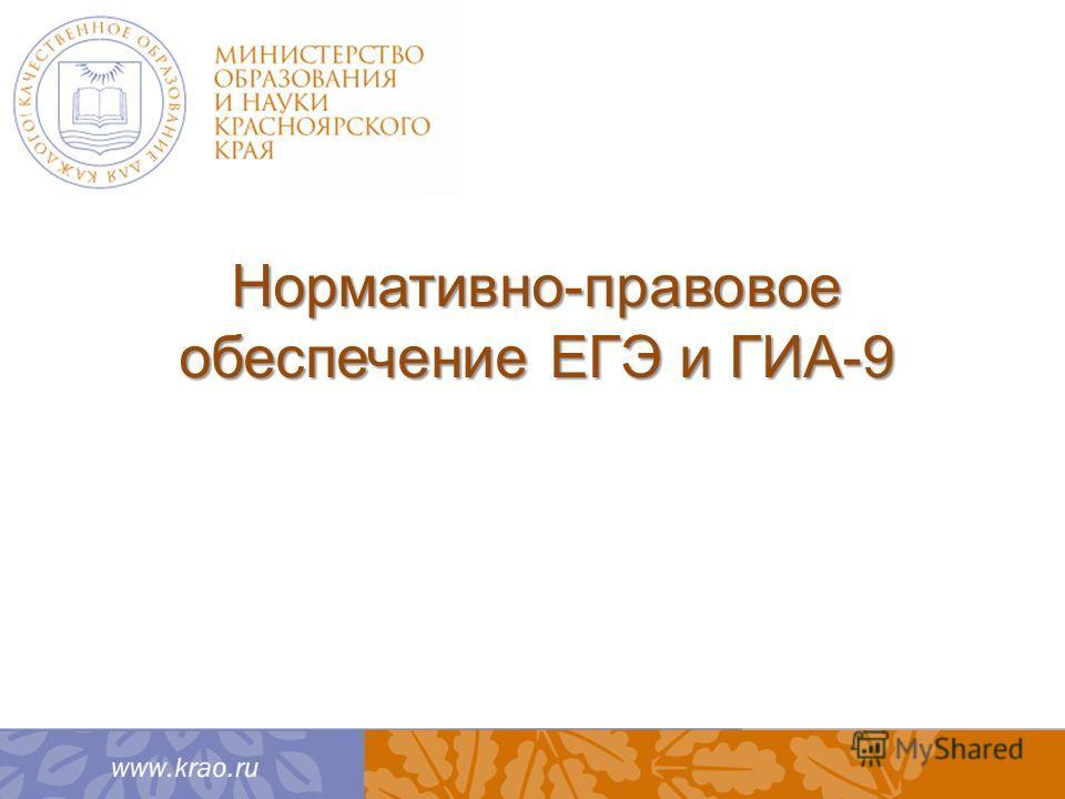 Нормативно-правовое обеспечение ЕГЭ и ГИА-9