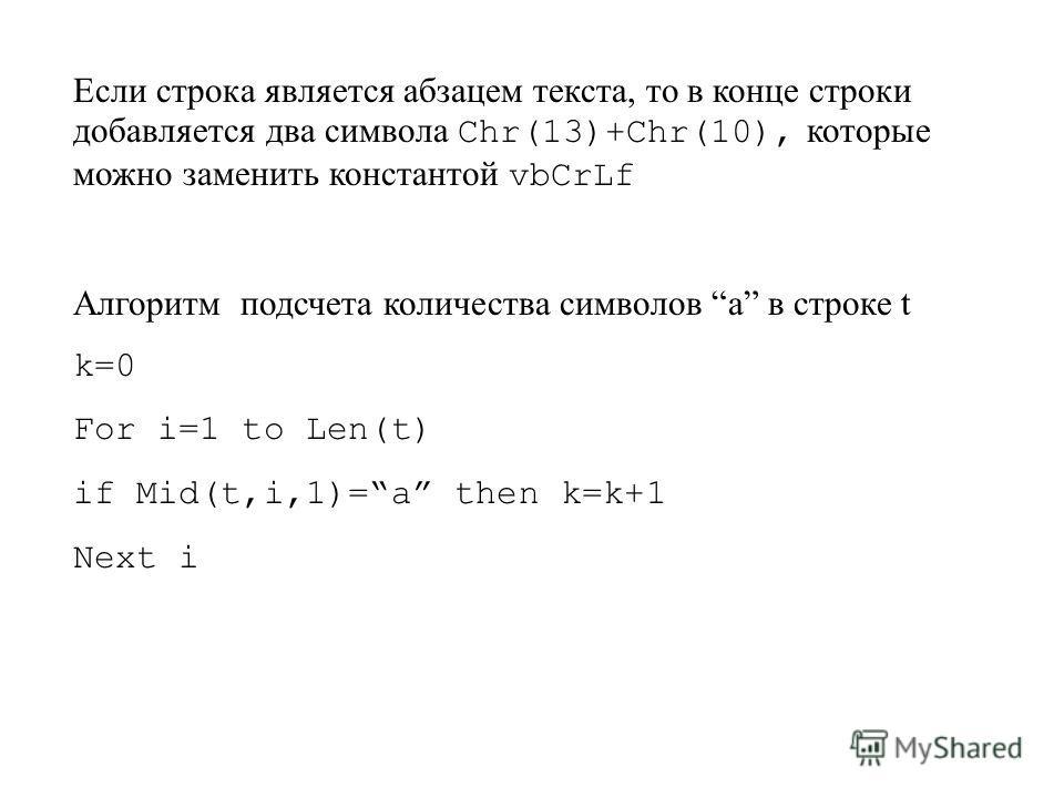Если строка является абзацем текста, то в конце строки добавляется два символа Chr(13)+Chr(10), которые можно заменить константой vbCrLf Алгоритм подсчета количества символов a в строке t k=0 For i=1 to Len(t) if Mid(t,i,1)=a then k=k+1 Next i