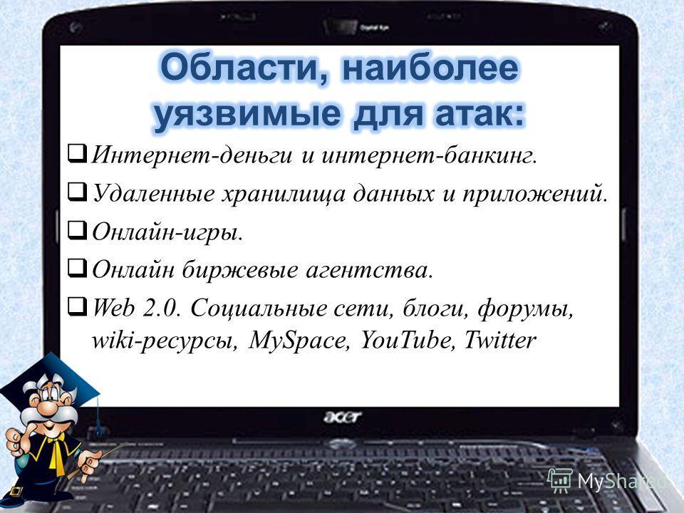 Интернет-деньги и интернет-банкинг. Удаленные хранилища данных и приложений. Онлайн-игры. Онлайн биржевые агентства. Web 2.0. Социальные сети, блоги, форумы, wiki-ресурсы, MySpace, YouTube, Twitter