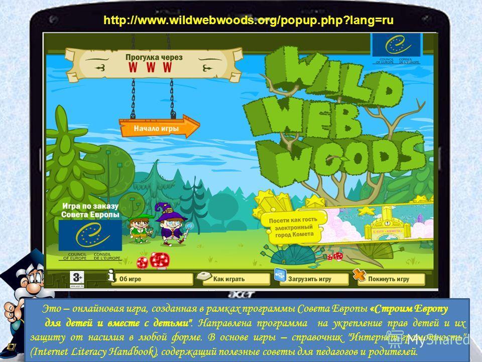 Это – онлайновая игра, созданная в рамках программы Совета Европы «Строим Европу для детей и вместе с детьми