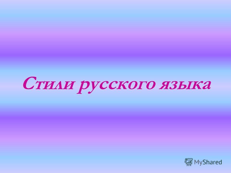 Стили русского языка