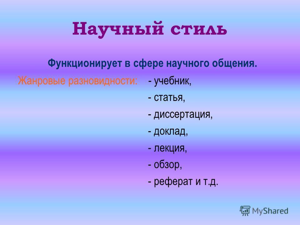 Презентация на тему Стили русского языка Стиль совокупность  4 Научный стиль Функционирует