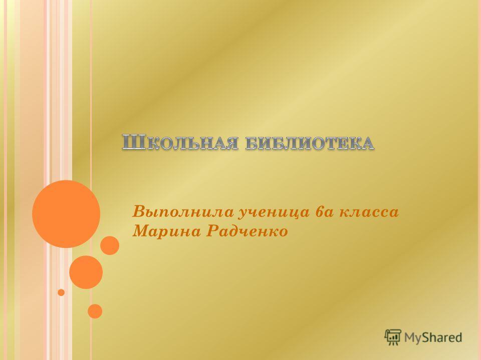 Выполнила ученица 6а класса Марина Радченко