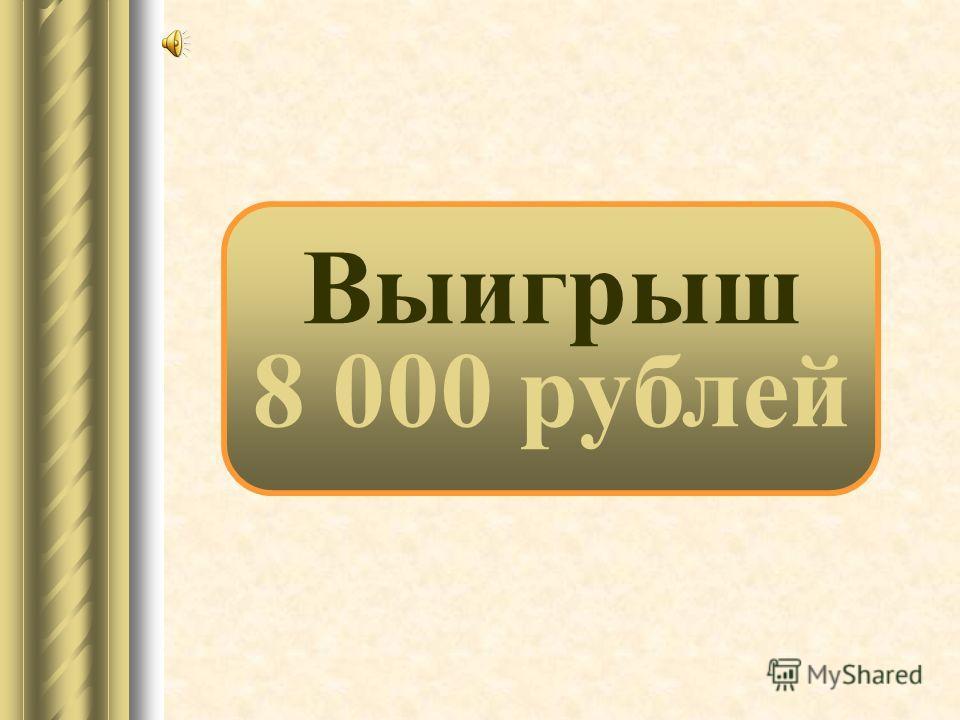 Выигрыш 4 000 рублей
