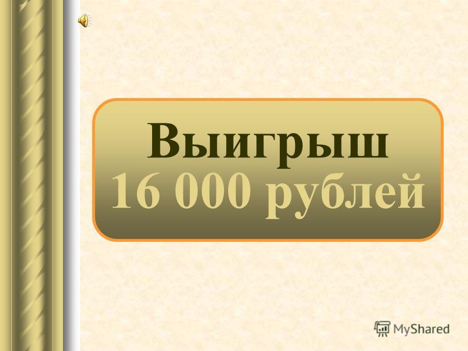 Выигрыш 8 000 рублей