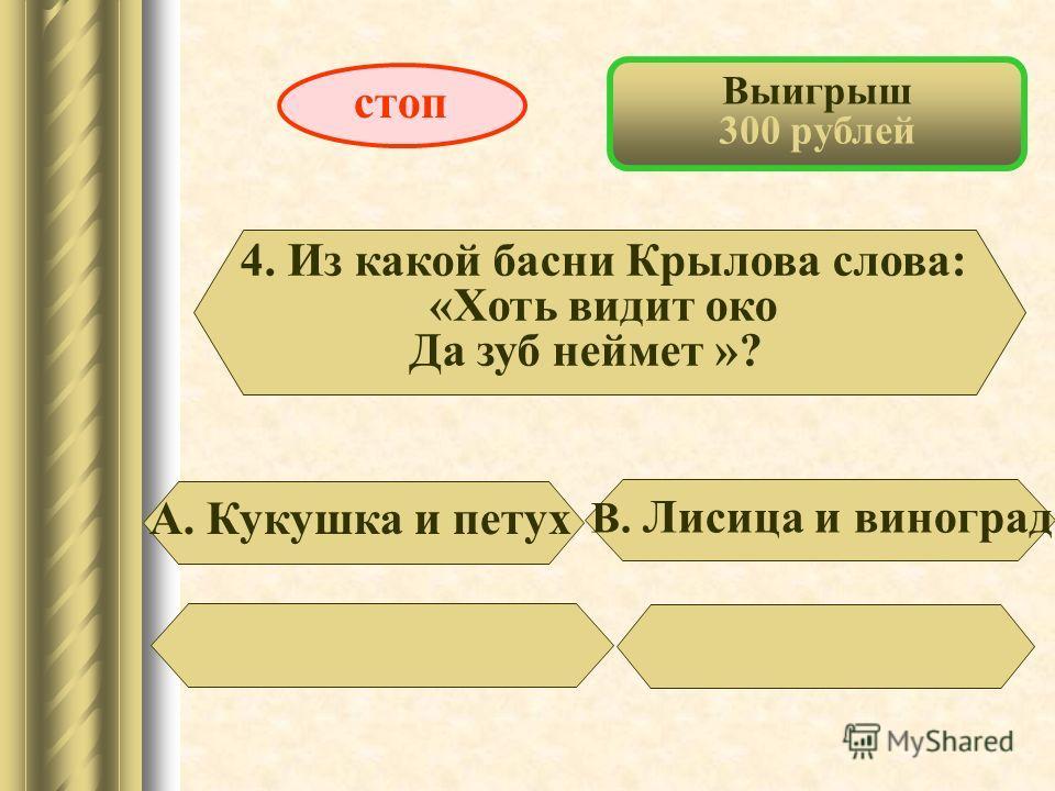 Выигрыш 200 рублей 3. Кто автор слов:» А ларчик просто открывался»? В. Н.В. Гоголь С. И.А. Крылов стоп