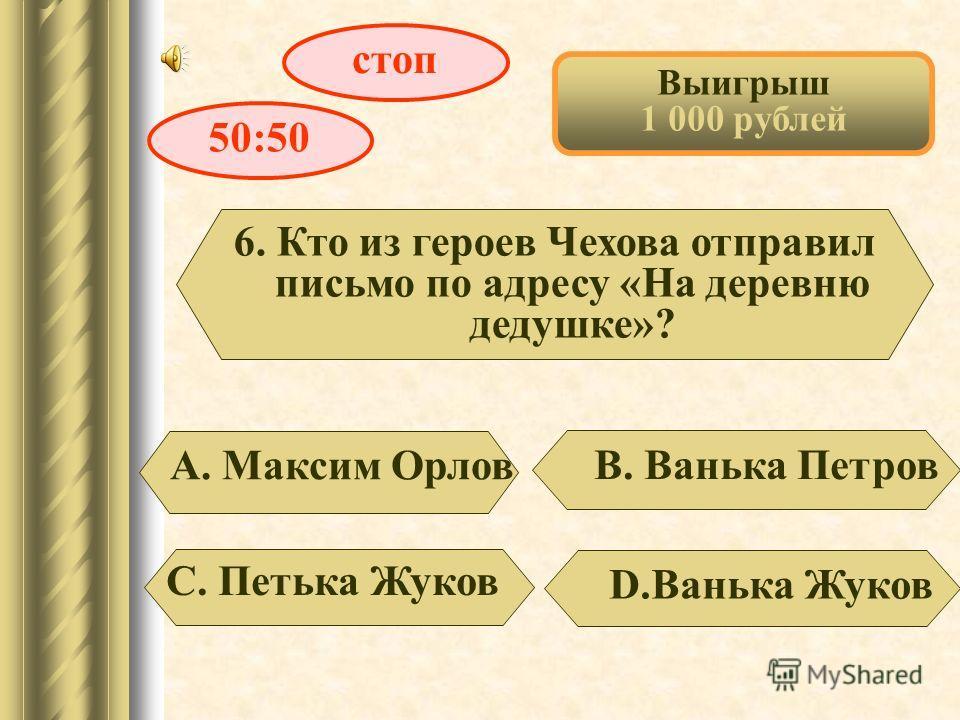 1 000 рублей 50:50