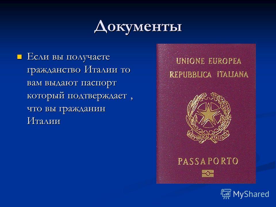 Документы Если вы получаете гражданство Италии то вам выдают паспорт который подтверждает, что вы гражданин Италии Если вы получаете гражданство Италии то вам выдают паспорт который подтверждает, что вы гражданин Италии