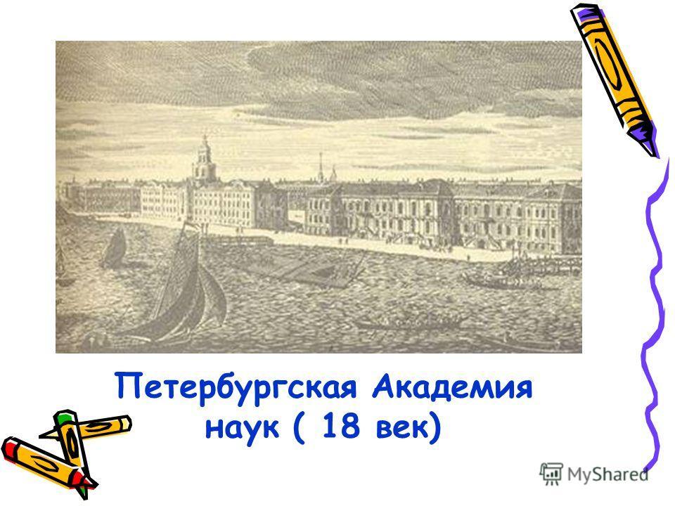 Петербургская Академия наук ( 18 век)