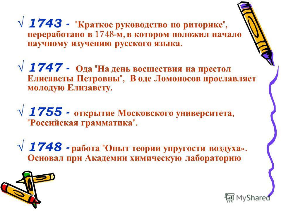 1743 -